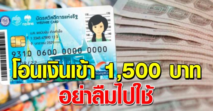 เตรียมใช้เงิน รัฐโอนเงินเข้า บัตรคนจน เพิ่ม รวมเป็น 1,500 เริ่มเดือนนี้อย่าลืมไปเช็ก