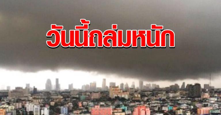 วันนี้ถล่มหนัก กรมอุตุฯเตือน ระวังอันตรายจากพายุฝนฟ้าคะนอง และลมกระโชกแรง