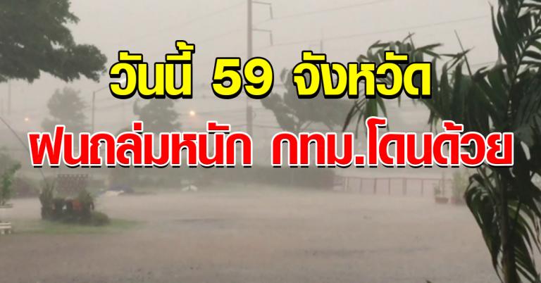 วันนี้ รายชื่อ 59 จังหวัด เตรียมรับมือพายุฤดูร้อนถล่มหนัก กรุงเทพฯโดนด้วย