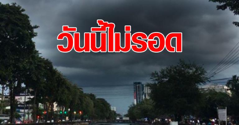 วันนี้ไม่รอด กรมอุตุฯเตือน มีฝนฟ้าคะนอง ลมกระโชกแรง