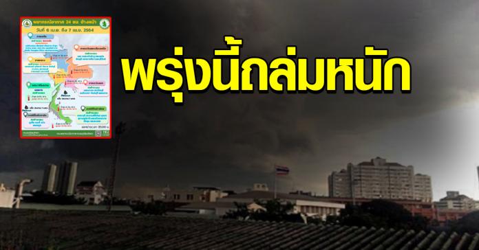 พรุ่งนี้หนัก กรมอุตุฯเตือน 13 จังหวัด เจอฝนหนัก ลมแรง ลูกเห็บตก