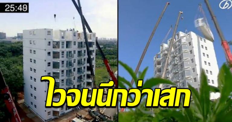 สร้างตึกอพาร์ตเมนต์ 10 ชั้น ใช้เวลาไม่ถึง 29 ชั่วโมง