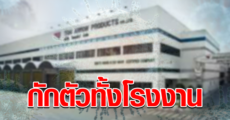 สั่งปิดโรงงานไทยแอโรว์ 7 วัน หลังติดเชื้อแล้ว 16 ราย พร้อมจ่ายชดเชยแรงงาน