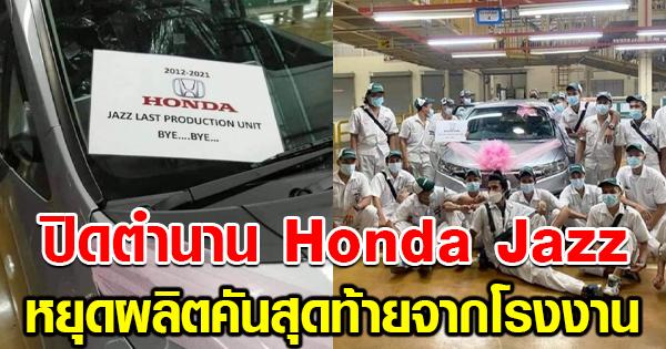 ประกาศปิดสายการผลิต Honda Jazz คันสุดท้ายจากโรงงานในไทย